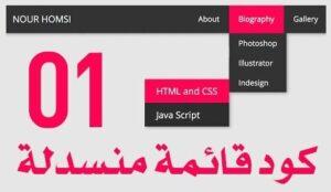 HTML CSS الجزء الرابع مع