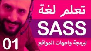 دورة ساس: تعلم لغة واجهات المواقع ساس مع