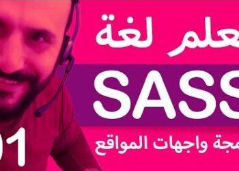 تعلم لغة sass لبرمجة واجهات المواقع