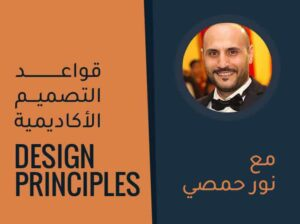 قواعد التصميم الأكاديمية مع