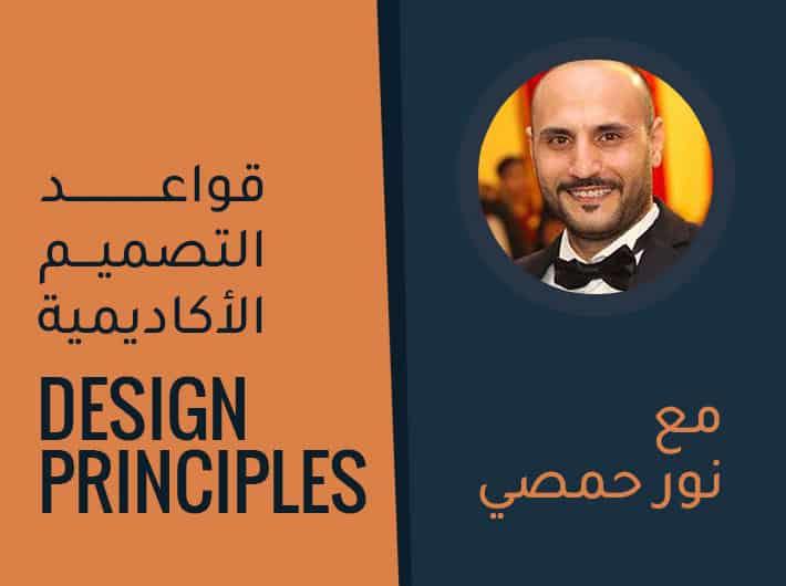 قواعد التصميم الأكاديمية