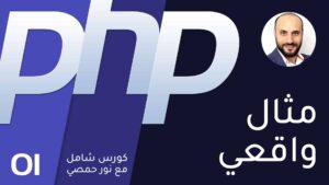 دورة php مع